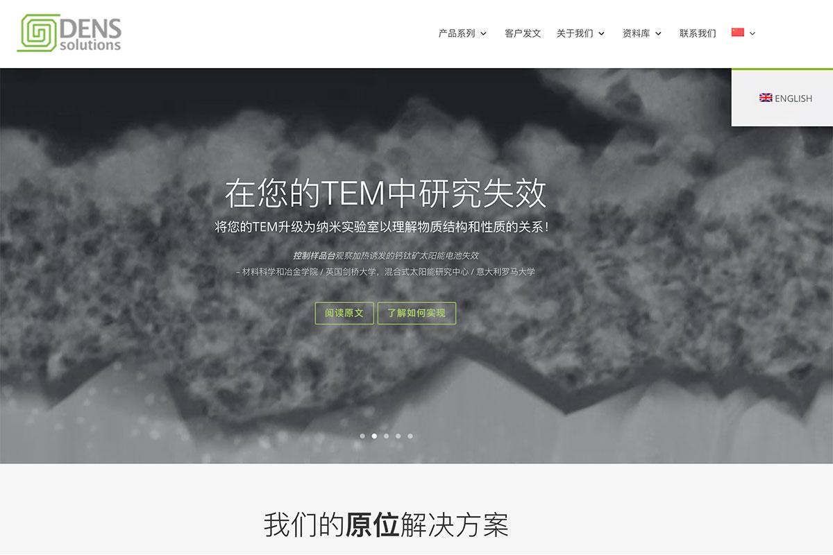 De website van DENSsolutions in het Chinees. De taal is eenvoudig te wijzigen met een dropdown menu rechtsboven.